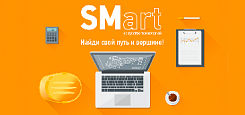 Stage II of the «SMart. The Art of Technologies» contest has begun.